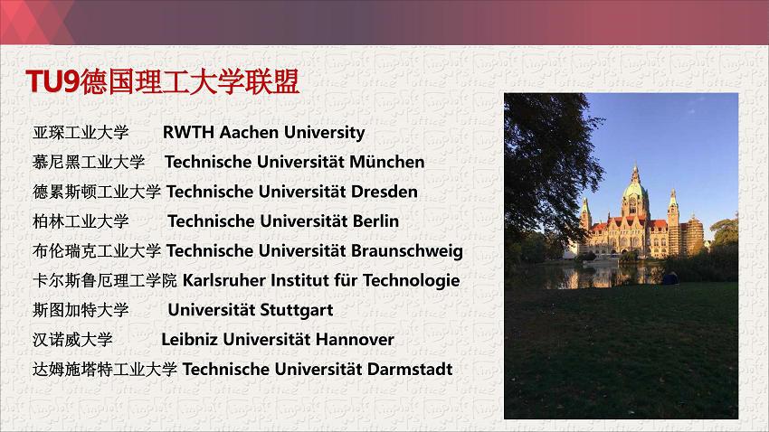 德国留学申请中介费